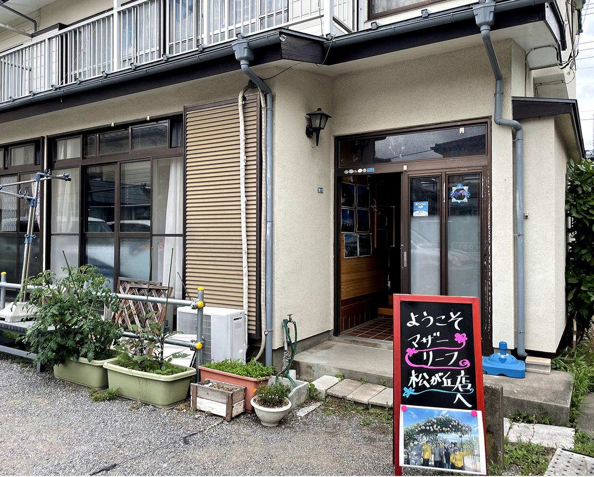 写真 - 船橋松が丘店